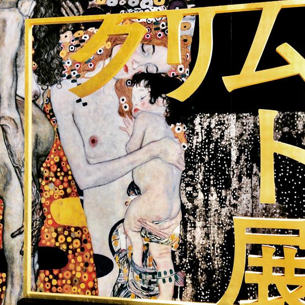クリムト展 / 東京都美術館 / iPhone 8_c0334533_12502598.jpg