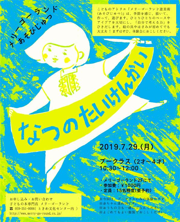 あそびじゅつ 夏の体験会!_b0219235_12515969.jpg