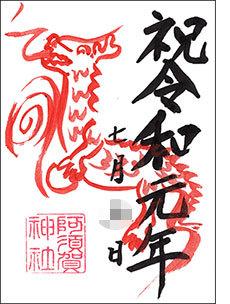 **熊野三山八咫烏(4)**_c0319737_22471353.jpg