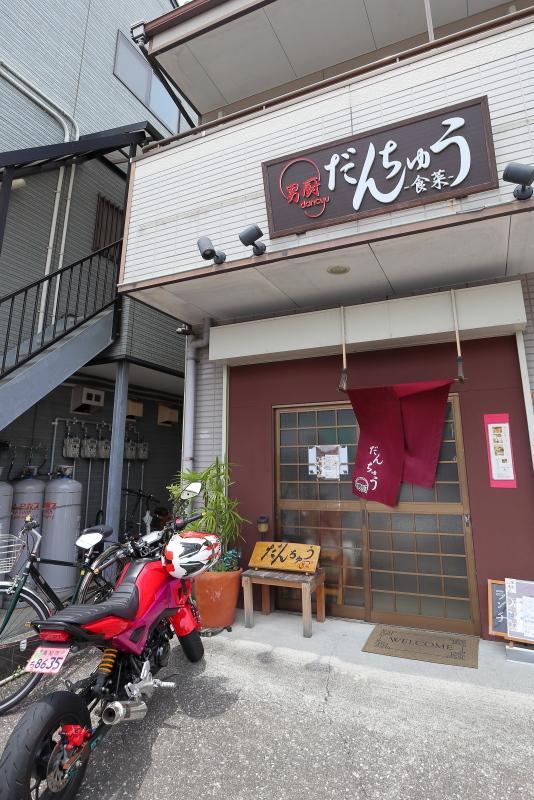 食菜 だんちゅうで、有馬山椒の麻婆豆腐丼を食べる_a0077663_20574063.jpg