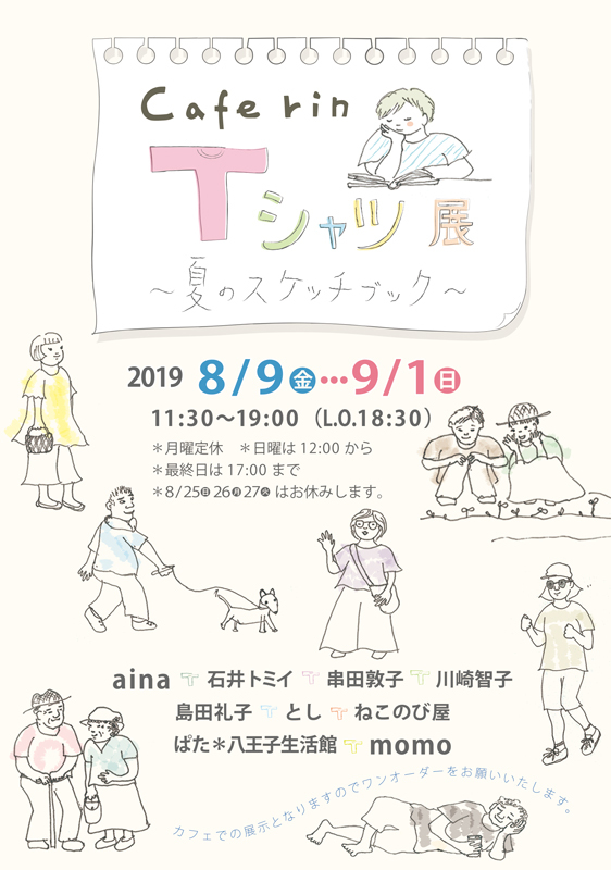 cafe rin Tシャツ展〜夏のスケッチブック〜 8.9-9.1_e0124863_09183408.jpg