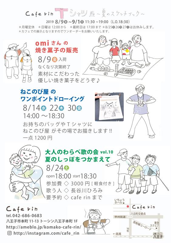 cafe rin Tシャツ展〜夏のスケッチブック〜 8.9-9.1_e0124863_09184361.jpg