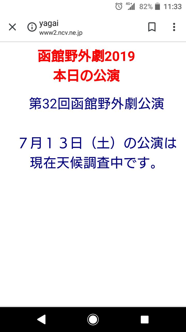 函館野外劇、本日の公演は現在天候調査中_b0106766_11350181.png