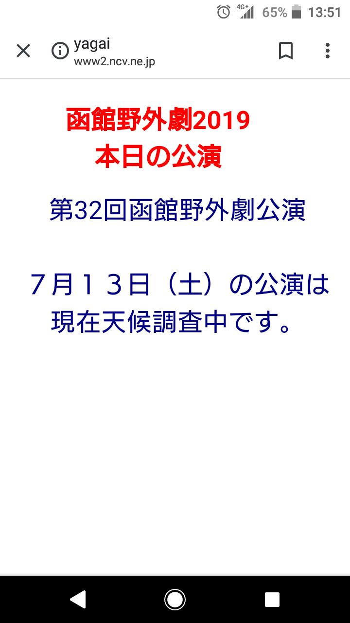 第32回函館野外劇公演は、現在天候調査中です。令和元年7月13日、土曜日_b0106766_13525750.png