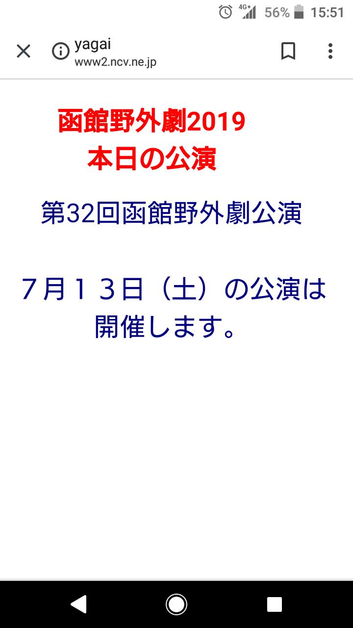函館野外劇、本日開催!_b0106766_15524633.png