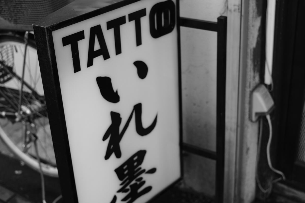 横濱の裏~Ⅰ_c0084666_22351044.jpg