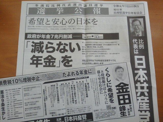 🌝 くらしに希望を 🌝 7月21日  参議院選挙  選挙公報が届きました「2票で政治変えられる」_f0061067_20222566.jpg