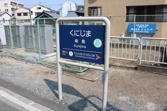 阪急柴島駅_c0001670_11045907.jpg