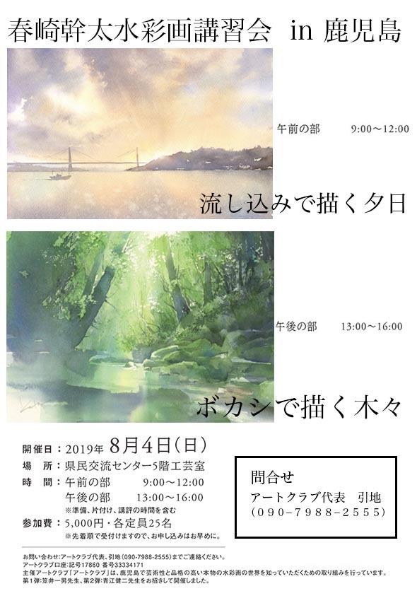 鹿児島 講習会 8/4 日曜_f0176370_13343206.jpg