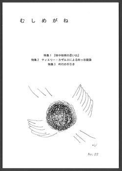 友と友が語り合うている一冊。_f0071480_15091499.jpg