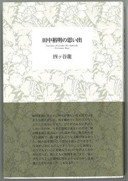友と友が語り合うている一冊。_f0071480_15091726.jpg