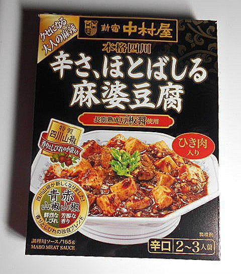 「辛さ、ほとばしる麻婆豆腐」_e0290193_23291919.jpg