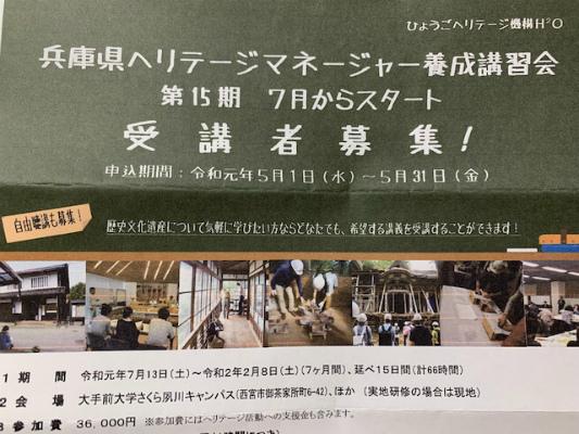 兵庫県ヘリテージマネージャーに_a0126497_23494656.jpg