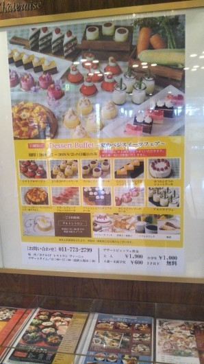 シャトレーゼ ガトーキングダムサッポロ ヴィーニュ Dessert Buffet~夏のべジスイーツフェア~_f0076001_23400671.jpg