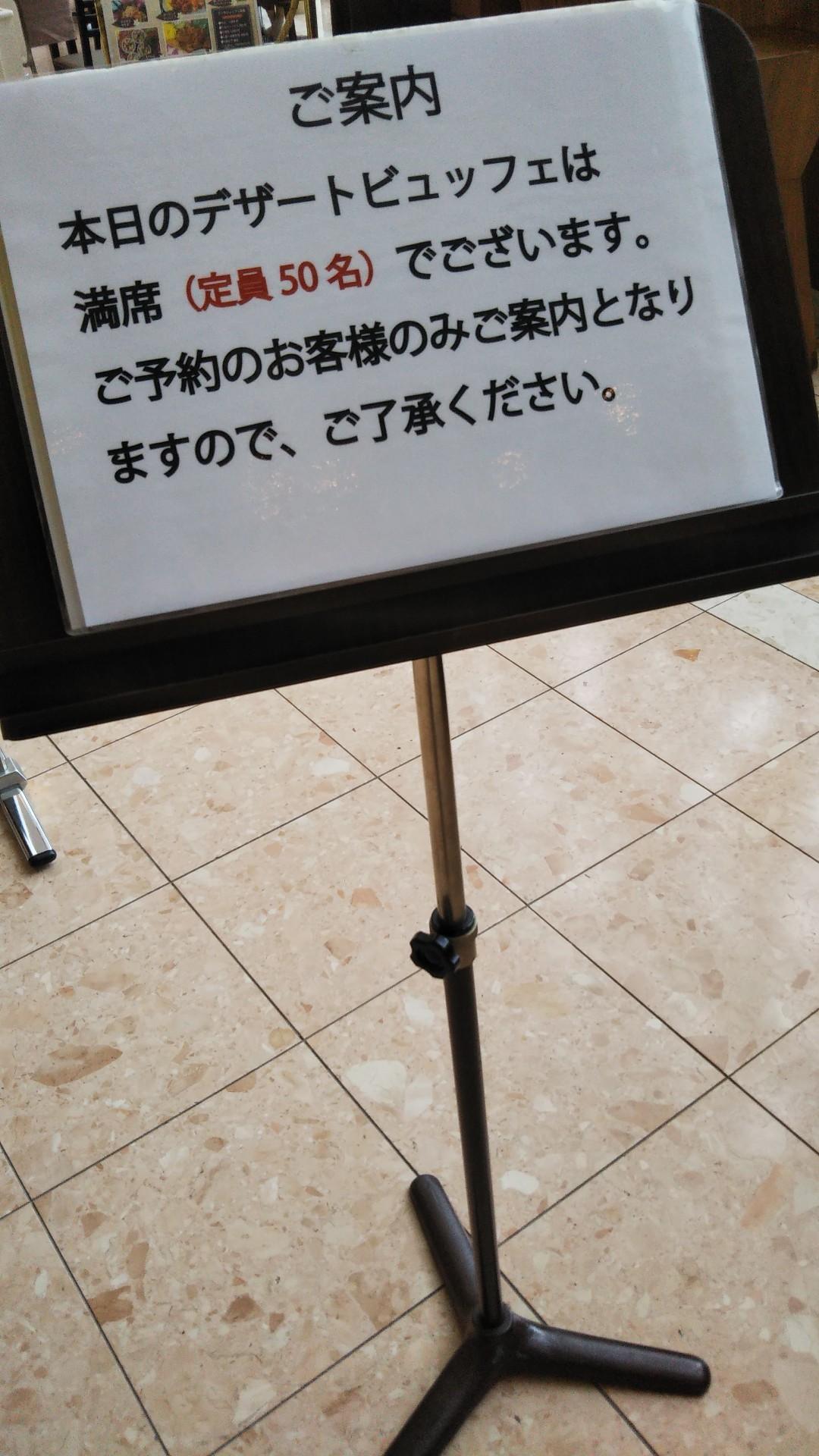 シャトレーゼ ガトーキングダムサッポロ ヴィーニュ Dessert Buffet~夏のべジスイーツフェア~_f0076001_23400698.jpg