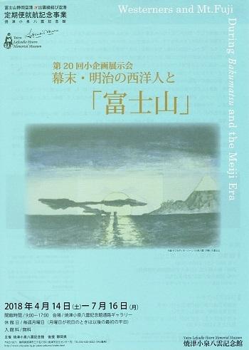 幕末・明治の西洋人と「富士山」_f0364509_16503586.jpg
