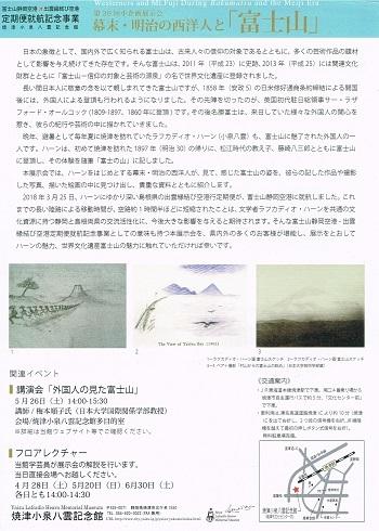 幕末・明治の西洋人と「富士山」_f0364509_16504289.jpg