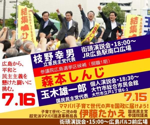 7月16日、枝野幸男が来広_e0094315_13134195.jpg