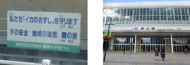福井・富山編(78):富山(16.3)_c0051620_16133422.jpg