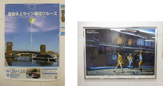 福井・富山編(82):富岩運河と中島閘門(16.3)_c0051620_1724102.jpg