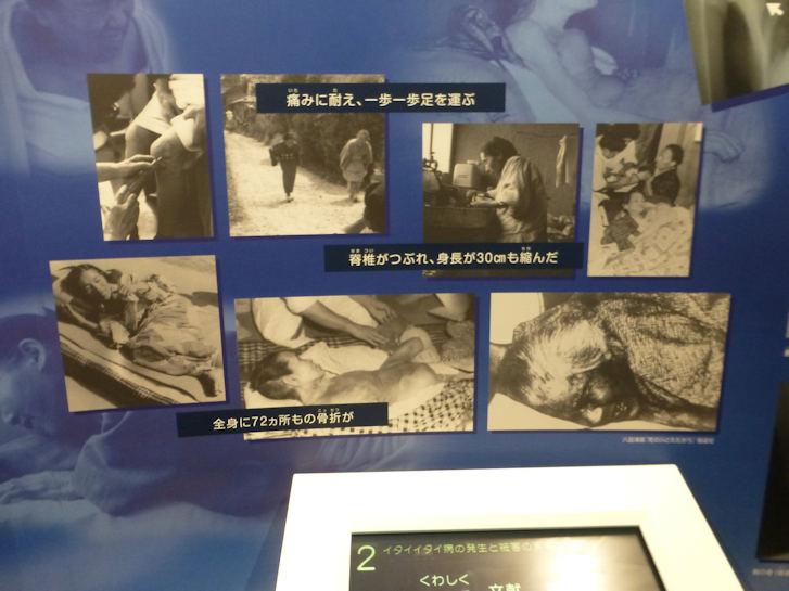 福井・富山編(84):イタイイタイ病資料館(16.3)_c0051620_17502924.jpg
