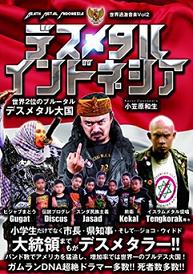 インドネシアの代表は TARING @世界最高峰のメタル・フェス:Wacken Open Air Metal Battle ドイツ_a0054926_12104532.jpg