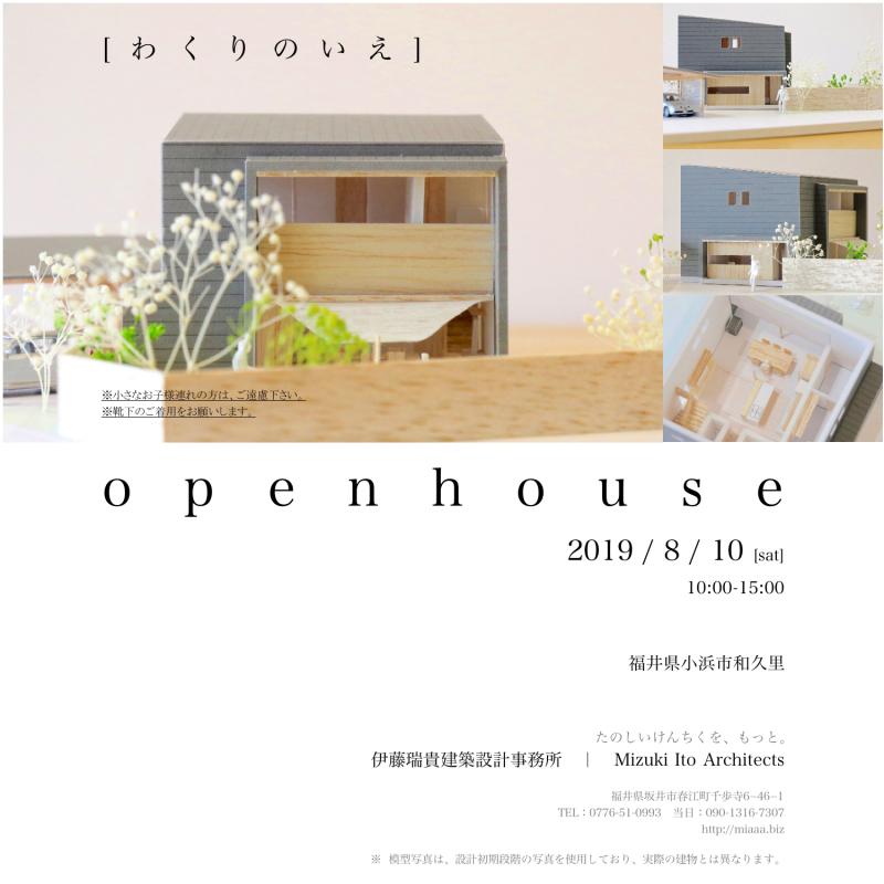 8/10(土)に福井県小浜市和久里にてオープンハウスを開催致します。パッシブハウス_f0165030_11233871.jpg