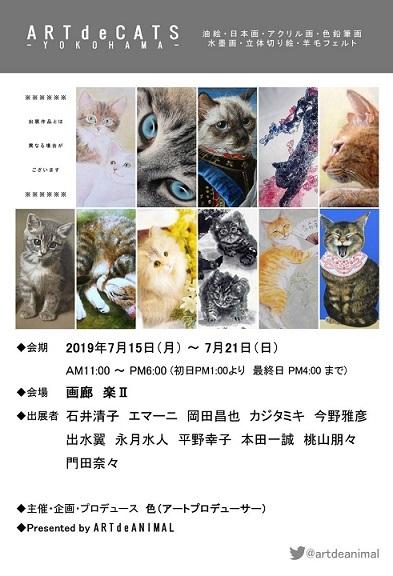 「ARTdeCATS」7月15日開幕!_b0089338_23135202.jpg
