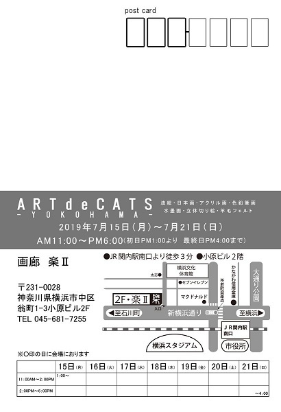 「ARTdeCATS」7月15日開幕!_b0089338_23140875.jpg