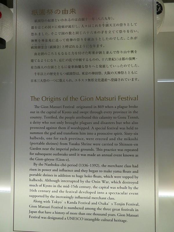 祇園祭「街の様子」20190710_e0237645_14474677.jpg