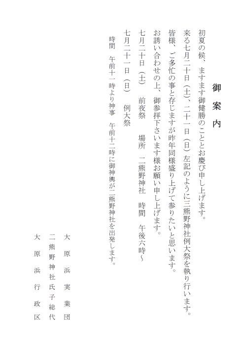 7/21はお祭り_a0087750_17234542.jpg