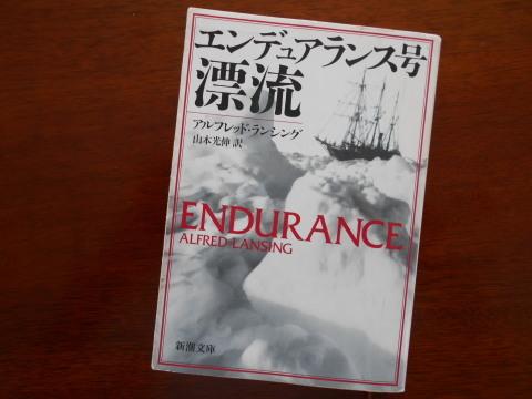 エンデュアランス号漂流_b0050651_15300520.jpg