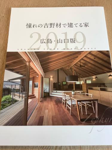 憧れの吉野材で建てる家  「赤い屋根の家」_e0118652_11205657.jpg