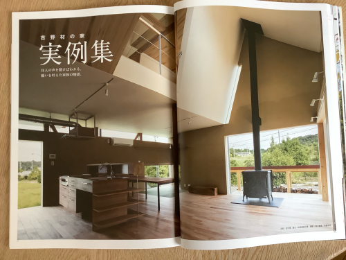 憧れの吉野材で建てる家  「赤い屋根の家」_e0118652_11223799.jpg