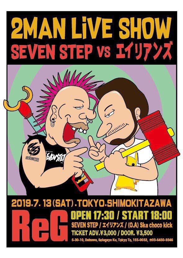 2019/7/14「SEVEN STEP vsエイリアンズ」_e0242155_15425339.jpg