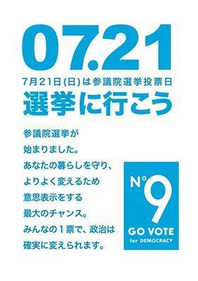 選挙へ行こう_c0133561_02182950.jpg