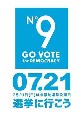 選挙へ行こう_c0133561_02183769.jpg