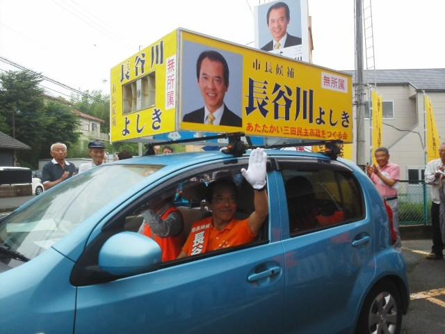 🌞長谷川よしき市長候補 🌞 たくさんの声と共に出発 🎶 誰もが安心してくらせるように 🎶『市役所は市民の役にたつ所』_f0061067_22005437.jpg