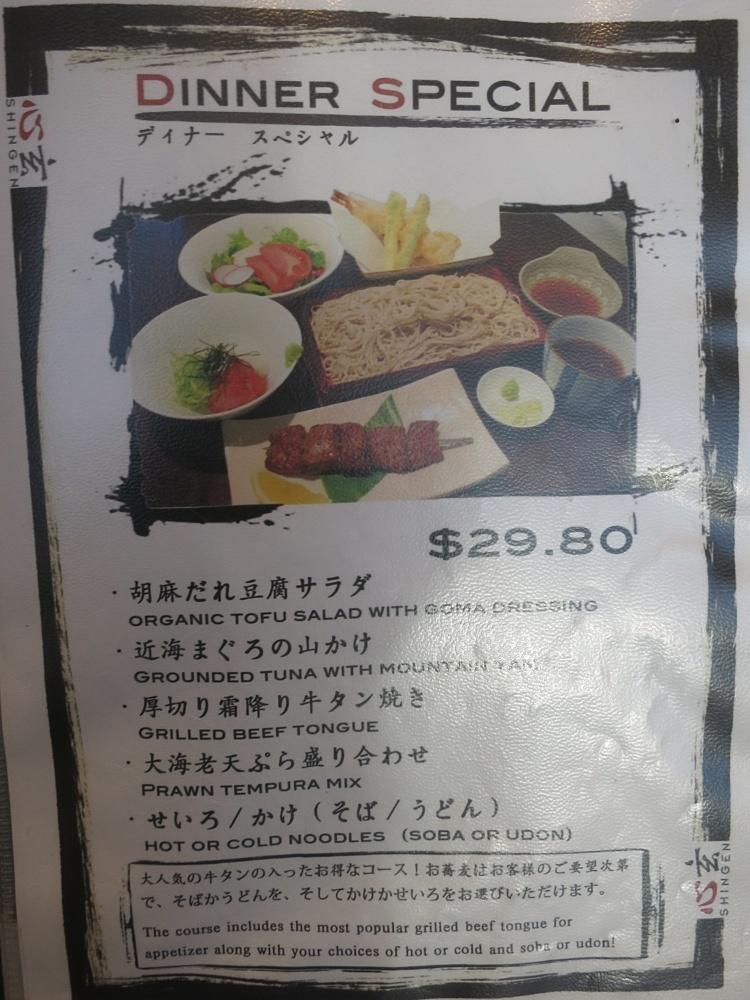 2018年7月5日 6日目・心玄(SHINGEN)で晩ご飯_f0175167_14510923.jpg