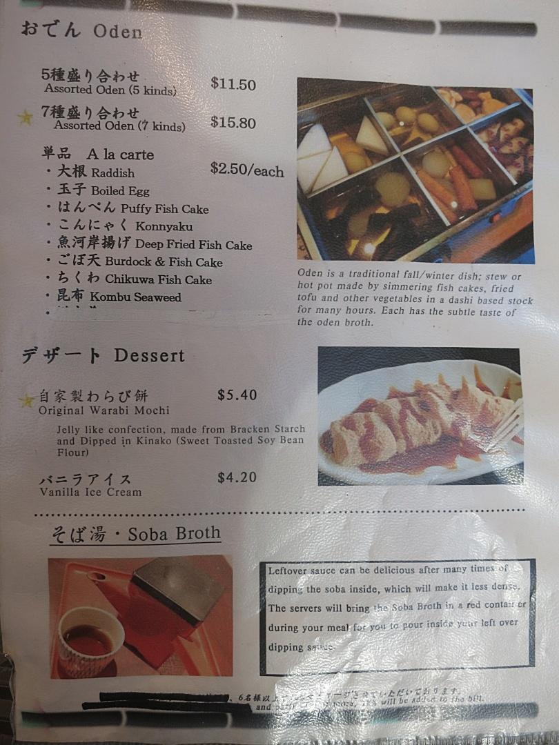 2018年7月5日 6日目・心玄(SHINGEN)で晩ご飯_f0175167_14520241.jpg