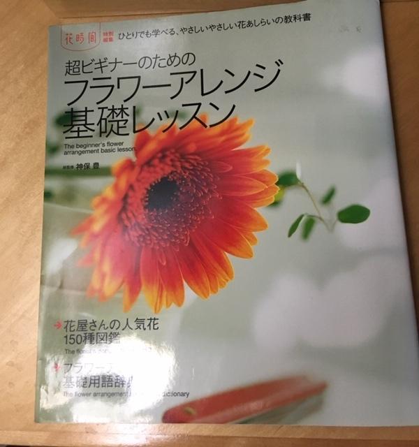 こんな本が欲しかったーフラワーアレンジメント_e0350971_12563126.jpg
