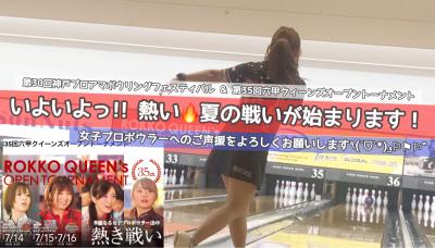 【いよいよ開幕っ!!】第39回神戸プロアマボウリングフェスティバル&第35回六甲クィーンズオープントーナメント【JPBA公式戦】_d0162684_11443396.jpg