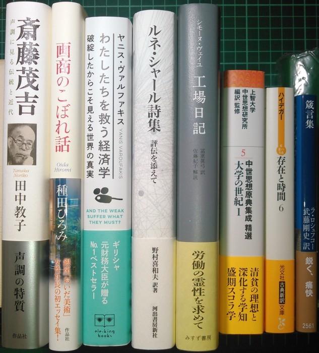 注目新刊:ヴェイユ『工場日記』、『ルネ・シャール詩集』、ほか_a0018105_02062487.jpg