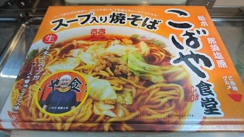 あの「スープ入り焼そば」がお土産に!_b0298605_09305683.jpg