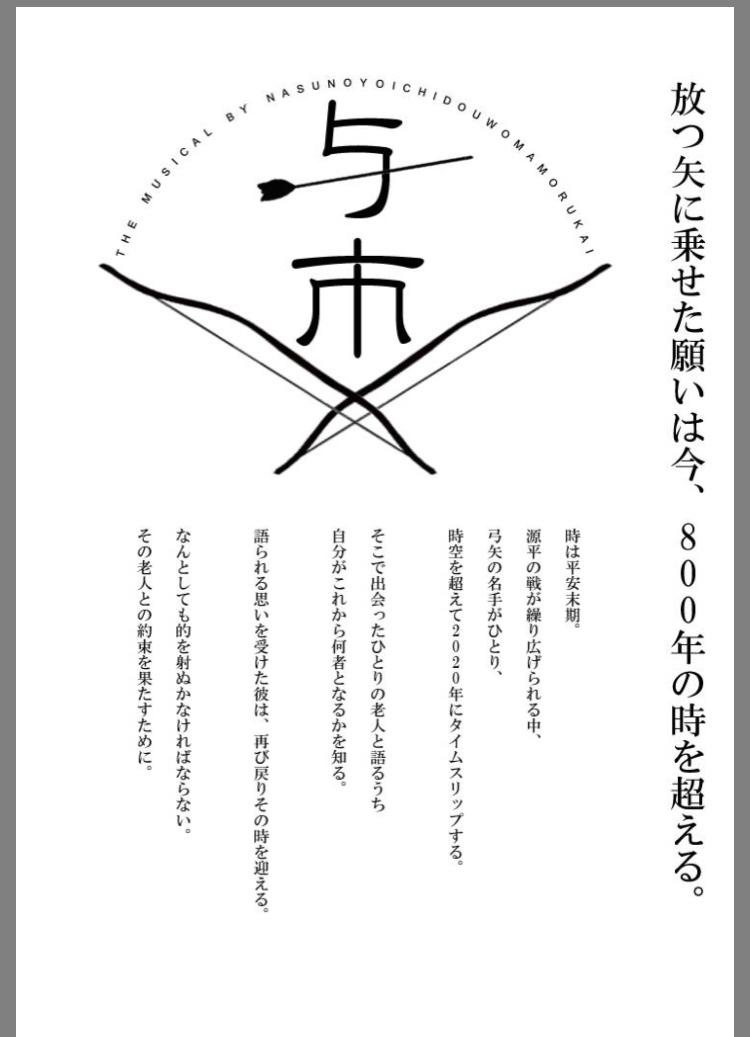 2020年夏!京都亀岡市発 市民ミュージカル in 那須与一堂_c0180209_11213632.jpg