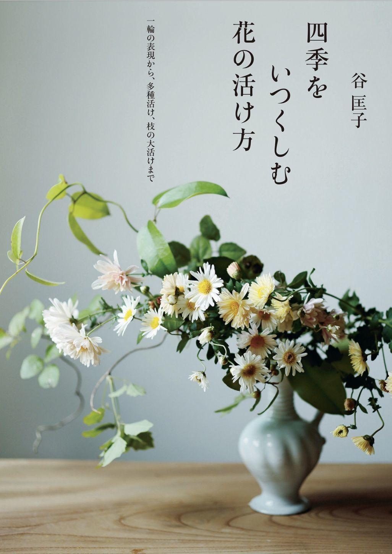 野や庭の花を一本折って活け花にする_c0025115_22342074.jpg