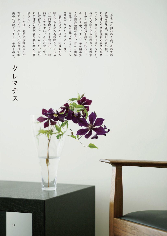 野や庭の花を一本折って活け花にする_c0025115_22410791.jpg