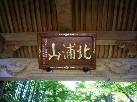 R1.7.15 五城目から男鹿雲昌寺_b0184721_13441179.jpg