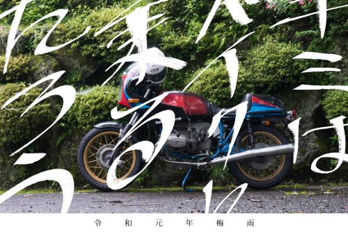 【号外】令和元年梅雨_f0203027_11523296.jpg