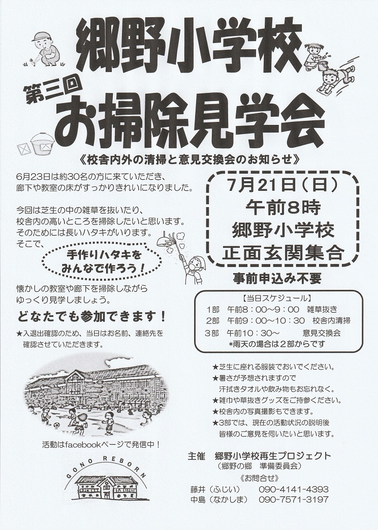 第三回 お掃除見学会&意見交換会_b0177130_21202979.jpg